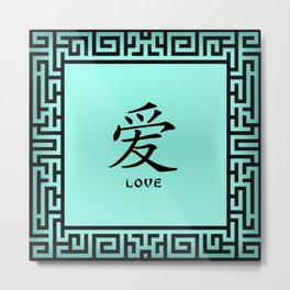 """Symbol """"Love"""" in Green Chinese Calligraphy Metal Print"""