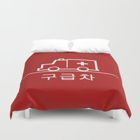 korea Duvet Covers featuring Ambulance - Korea by Crazy Thoom