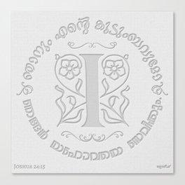 Joshua 24:15 - (Letterpress) Monogram I Canvas Print