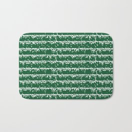 Hebrew on Crusoe Green Bath Mat