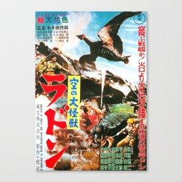 Rodan Flying Monster Canvas Print