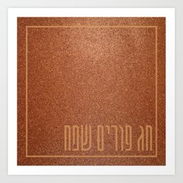Chag Purim Sameach - Happy Purim Art Print