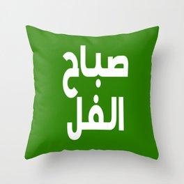 صباح الفل Throw Pillow
