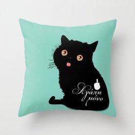 Agapi mono - only love - Αγάπη μόνο Throw Pillow