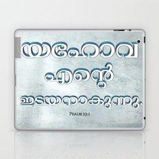 Psalm 23:1 (3D-Blue&White) Laptop & iPad Skin