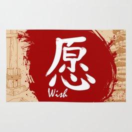 Japanese kanji - Wish Rug