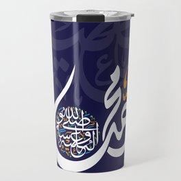 Islamic Artwork Travel Mug