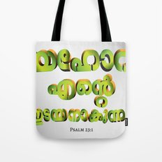 Psalm 23:1 (3D-Green&Orange) Tote Bag