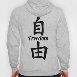 Freedom in Chinese calligraphy Hoody