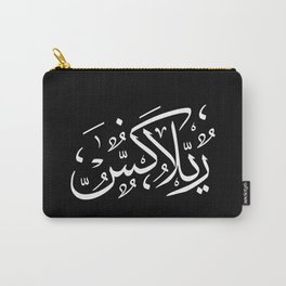 Relax | Arabic Black Carry-All Pouch