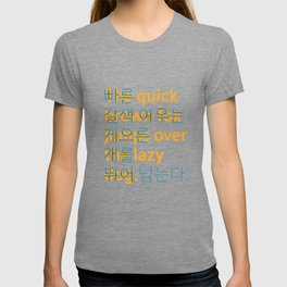 The quick brown fox jumps over the lazy dog. - Korean alphabet T-shirt