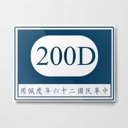 Chinese 200th Division patch Metal Print