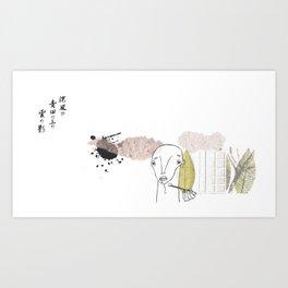 HAIKU GREEN LEAF Art Print