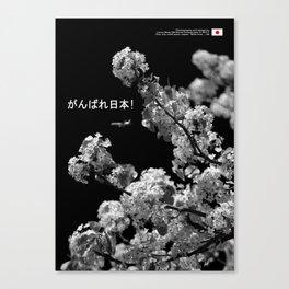 がんばれ日本! (GANBARE NIPPON! = HANG IN THERE, JAPAN!), 2011 (1) Canvas Print