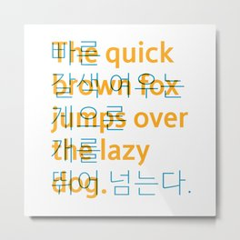 The quick brown fox jumps over the lazy dog. - Korean alphabet Metal Print