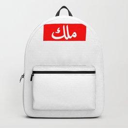 Mens King in Arabic Letters graphic Halal Arab Malek Malik Melik print Backpack