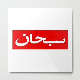 Box Logo Arabic Metal Print