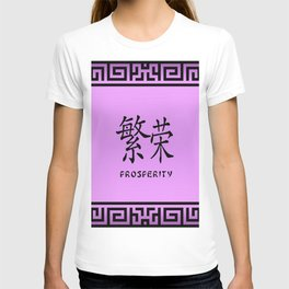 """Symbol """"Prosperity"""" in Mauve Chinese Calligraphy T-shirt"""