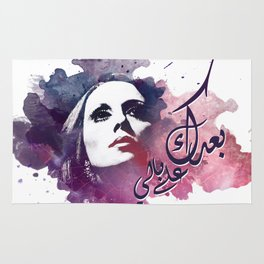 Baadak Ala Bali (You're still on my mind) - Fairuz Rug