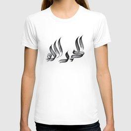 Al-Hamdulillah - Hamdalah Brush T-shirt