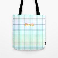 tetris Tote Bags featuring TETRIS by SMOKESINATRA