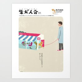 Shibakenjinkai No.001 Cafe Art Print