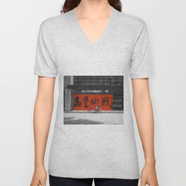 Chinese word translation Fight for art Unisex V-Neck