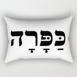 Kapara in Hebrew Rectangular Pillow