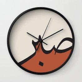 """Patience, Sabr """"صبر"""" in Arabic Wall Clock"""