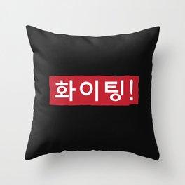 Hwaiting (Fighting) Hangul Throw Pillow