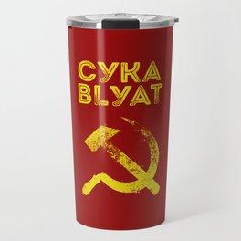 Used Cyka Blyat Communist - Сука Блять Travel Mug