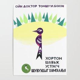 propaganda poster Poster