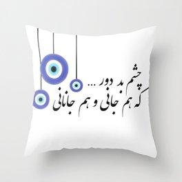 Hafiz Throw Pillow