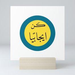 be positive  Mini Art Print