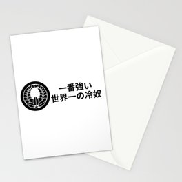 The Strongest, Most Cool Guy in The World. with BLACK INK 一番強い 世界一の冷奴 Stationery Cards