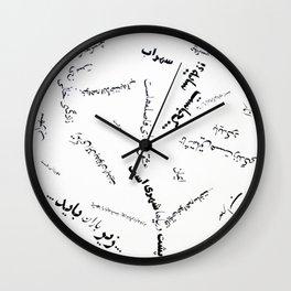 Sohrab Wall Clock