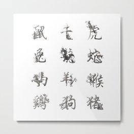 The Zodiac 12 Metal Print