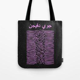 Joy Division In Arabic & pink  Tote Bag