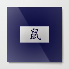 Chinese zodiac sign Rat blue Metal Print