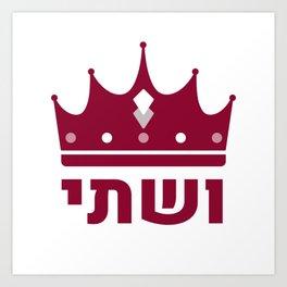 Queen Vashti Hebrew Purim Design Art Print