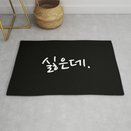 "Korean Language Hangul Characters Funny Word ""I Don't Want To."" Rug"
