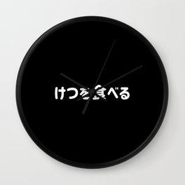 "i eat ass ""けつを食べる"" Ke tsu o ta be ru literally means ""TO EAT ASS""in Japanese Hiragana white Wall Clock"
