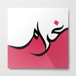 gharam arabic word Metal Print