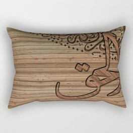 Arabic Islamic Calligraphy, wood effect Rectangular Pillow