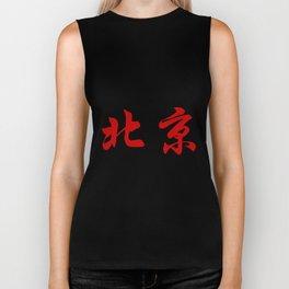 Chinese characters of Beijing Biker Tank