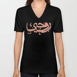 My Soul Loves You in Arabic Unisex V-Neck