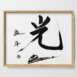 Hikari - Light T-Shirt, Calligraphy by Morihei Ueshiba, Aikido Serving Tray