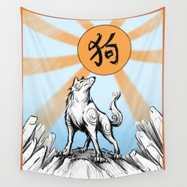 Earth Dog - Lunar New Year 2018 Wall Tapestry