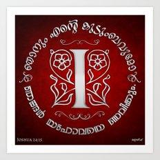 Joshua 24:15 - (Silver on Red) Monogram I Art Print
