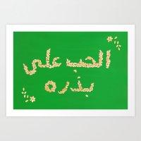 Al 7ob 3ala Bithrihi | Love on a seed Art Print